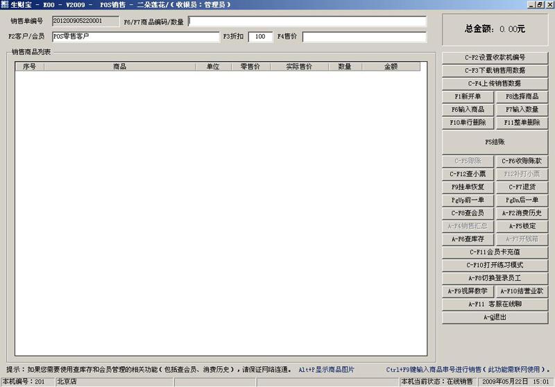 生财宝进销存软件超值版收款机(POS)初始界面