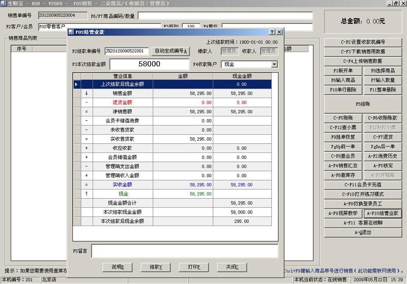 生财宝进销存软件超值版收款机(POS)结营业款