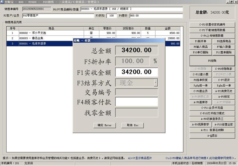 生财宝进销存软件超值版收款机(POS)销售结帐: