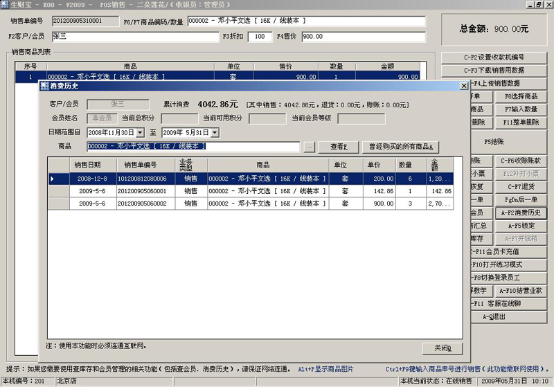 生财宝进销存软件超值版收款机(POS)消费历史