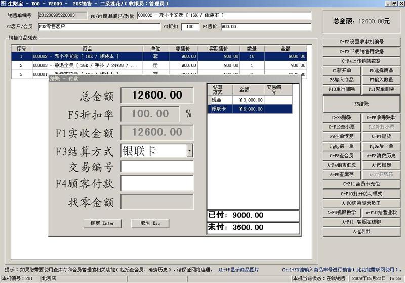生财宝进销存软件超值版收款机(POS)组合付款