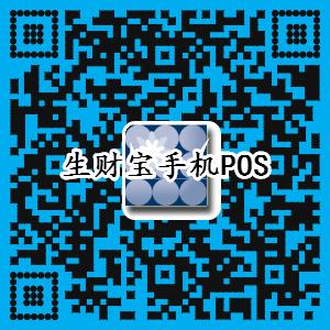 http://www.shengcaibao.com/wp-content/uploads/2016/10/SCBPOS.png